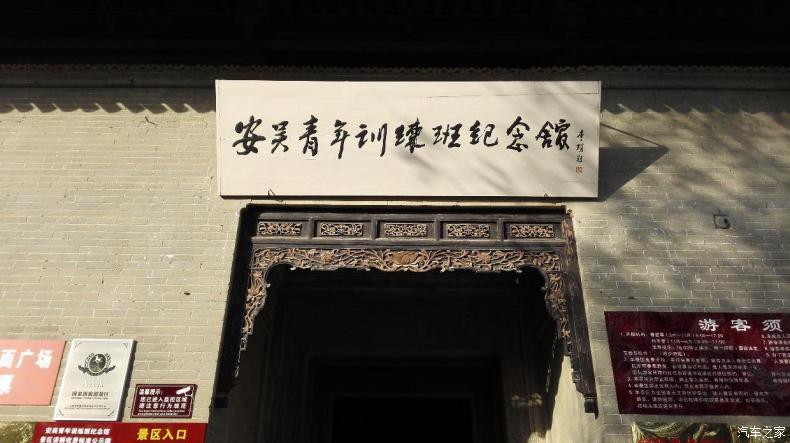 红色安吴青训班革命旧址一日参观安排