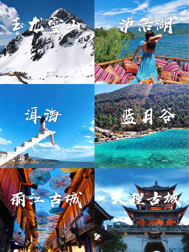 丽江.大理.香格里拉.泸沽湖8日游