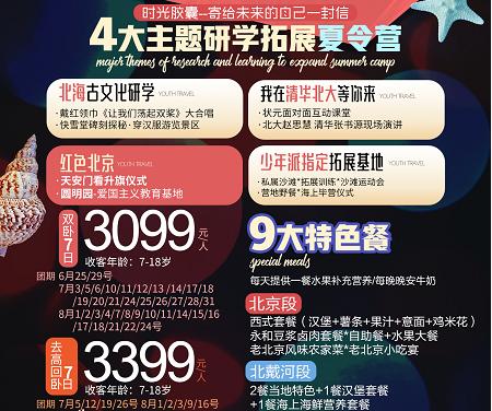 2021【少年派研学夏令营】北京天津北戴河七日游