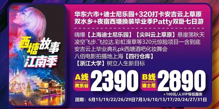 2021【青年会之华东】双卧七日游