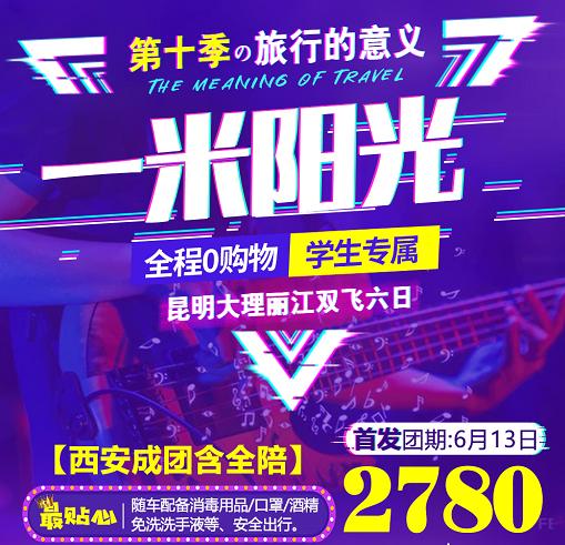 2021【青年会之昆明丽江大理】双飞六日游