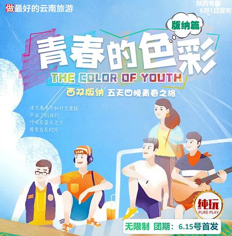 2021【青年会之西双版纳】双飞五日游