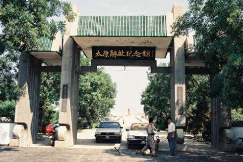 山西国民师范旧址、太原解放纪念馆、西柏坡、白求恩...